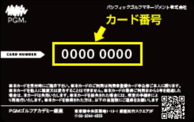 利用者登録カード裏面記載のカード番号